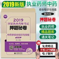 中药学综合知识与技能 第四版4 2019国家执业药师考试押题秘卷 中国医药科技出版社 9787521407990