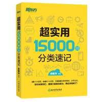 新东方 超实用15000词分类速记【正版书】