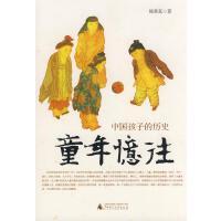 中国孩子的历史 童年忆往【正版图书,畅读优品】