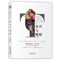 世界艺术史(第三卷):复兴与崛起