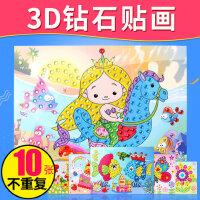 儿童EVA贴画手工晶彩画钻石水晶贴画DIY制作幼儿园益智粘贴玩具