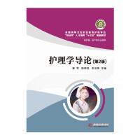 护理学导论(第2版)