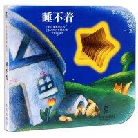 奇妙洞洞书第二辑――睡不着 0-2岁亲子读物 撕不烂游戏玩具书 3-6岁少儿童启蒙认知绘本 注音版 早教翻翻书