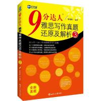 9分达人雅思写作真题还原及解析(3) 唐伟胜 编著