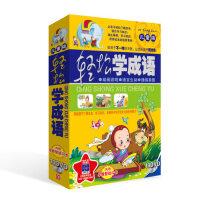 原装正版 轻松学成语 儿童版 10DVD 附早教智能闪卡