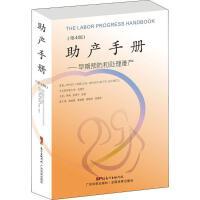 助产手册(第4版)早期预防和处理难产 广东科技出版社