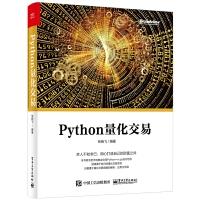 正版 Python量化交易 Python量化编程基础 量化投资与Python语言编程教程书籍 python数据分析量化