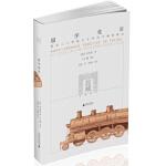 留学北京:我在二十世纪七十年代中国的经历 [英] 吴芳思,王侃 广西师范大学出版社
