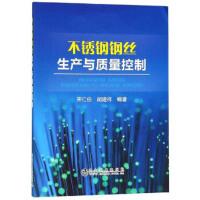 不锈钢钢丝生产与质量控制 宋仁伯,胡建祥 冶金工业出版社