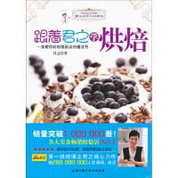 【二手8新正版】】跟着君之学烘焙 君之 9787530444122 北京科学技术出版社