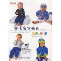 【新书店正版】聪明宝宝毛衣纺织图案,阿巧,上海科学普及出版社9787542738011