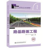 路基路面工程(第二版)