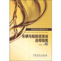 润滑油品选用指南丛书:车辆与船舶润滑油选用指南【正版图书 绝版旧书】