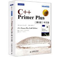 正版现货 C++ Primer Plus第6版中文版第六版c++程序语言设计入门到精通计算机网络编程基础教程书籍