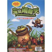 大型三维益智动画片-虫虫闹翻天II(53-104集)7DVD( 货号:788590190485106)