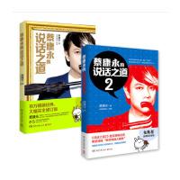 蔡康永的说话之道套装1+2(全二册)