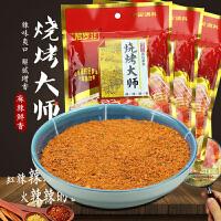 尼罗非 烧烤大师复合调料3袋实惠装(中麻中辣)