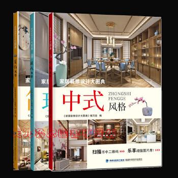 家居装修设计大风格现代图典+中式风格+加固设计宁波图片