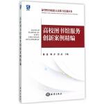 高校图书馆服务创新案例精编/新型图书情报人员能力培训丛书