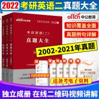 中公教育2022考研英语(二):真题大全(试题册+解析上下册)