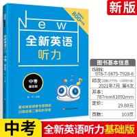 全新英语听力中考基础版 初三总复习英语听力练习工具书练习册教辅书
