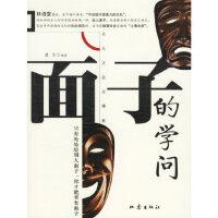 面子的学问――立人立志立事业,碧泠,地震出版社9787502829803