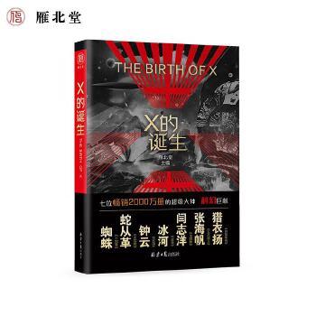 【正版现货】X的诞生 雁北堂 9787547734339 北京日报出版社(原同心出版社)
