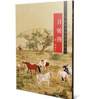 中国画手卷临摹范:十八 百骏图