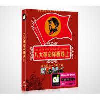 八大革命样板戏 上 京剧戏曲经典 正版汽车载DVD碟片光盘