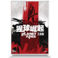 新华书店正版 外国电影 猩球崛起三部曲 3DVD9