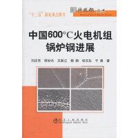 中国600℃火电机组锅炉钢进展刘正东__特殊钢丛书 刘正东 9787502455729-YJ