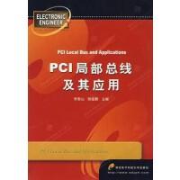 【旧书二手书9成新】PCI局部总线及其应用 李贵山,陈金鹏 西安电子科技大学出版社 9787560604862