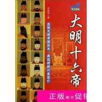 【二手旧书九成新历史】大明十六帝 /范胜利 著 中国文史出版社