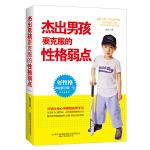 杰出男孩要克服的性格弱点(打造父母心中理想的男子汉,好性格决定孩子的一生。)