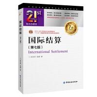 国际结算(第七版)//苏宗祥,徐捷著【中国金融出版社自营直供】