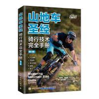 山地车圣经 骑行技术完全手册 第3版[美]布莱恩・洛佩斯(Brian Lop人民邮电出版社