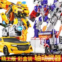 【支持礼品卡】 变形玩具金刚5模型汽车机器人大黄蜂恐龙电影手办合金版儿童u5z