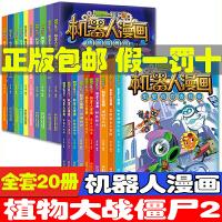 托马斯和朋友幼儿情绪管理互动读本全8册托马斯和他的朋友们 托马斯书籍图书正版 幼儿故事书 小火车绘本故事 幼儿情绪管理