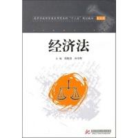 经济法(祖晓青)