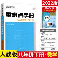 重难点手册八年级数学下册 RJ人教版人民教育出版社8年级初二初中数学同步解析完全解读教辅导书教材习题参考答案练习册复习