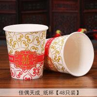 结婚婚庆纸杯加厚婚宴婚礼一次性大红杯子喜庆用品红纸杯水杯 抖音