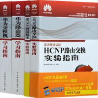 HW华为认证考试教材书籍 HCNP 路由交换实验指南+HCNA网络技术实验指南+华为交换机学习指南+华为路由器学习指南