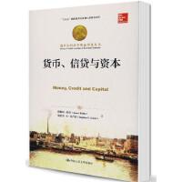 货币、信贷与资本 詹姆斯・托宾 斯蒂芬・S・戈卢布 中国人民大学出版社 诺贝尔经济学奖获得者丛书