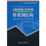 公路桥梁施工系列手册 桥梁钢结构