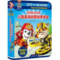 汪汪队立大功儿童英语启蒙故事宝盒(step into reading系列之一)