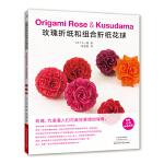 玫瑰折纸和组合折纸花球