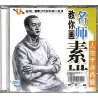 名师教你画素描系列之人物半身肖像VCD( 货号:2000011991425)