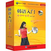 新华书店原装正版 多媒体小语种语言同一个世界 韩语入门 3双语/单语CD+CD-ROMMP3+1书+1卡片