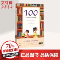 100 天津人民出版社有限公司