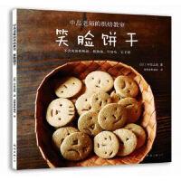 中岛老师的烘焙教室:笑脸饼干 中岛志保 南海出版公司